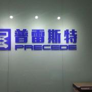普雷斯特机械设备有限公司