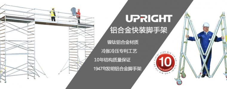 UpRight铝合金脚手架