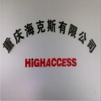 重庆供应高空作业平台配件 进口高空作业平台配件 升降机配件