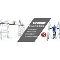 upright铝合金脚手架华南区大量供应
