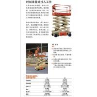 北京出租JLG 2032ES电动剪叉式高空升降平台
