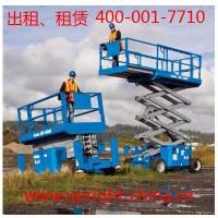 北京,河北,山东,山西高空作业车维修保养